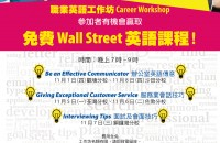 WSE Career Workshop